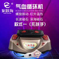 Qi and blood circulation mechanism foot physiotherapy machine health machine blood circulation machine High Frequency spiral vibration foot foot
