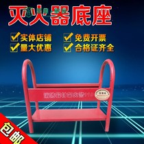 Dry powder fire extinguisher box fire extinguisher shelf fire equipment floor stand fire extinguisher base red box
