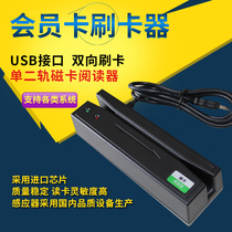 Membership card reader reader beauty salon magnetic stripe card cash register USB reader single two track magnetic card reader