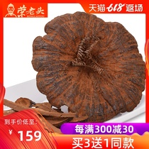 Rong old man genuine wild purple Ganoderma lucidum 250 grams G Changbai Mountain Ganoderma lucidum deep whole blossoming fungus can help cut Ganoderma lucidum tablets