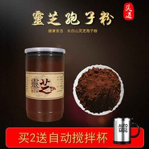 Jilin Changbai Mountain Ganoderma lucidum spore powder farm production of Linden Shulin Shiba powder 250g