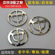 Suitable for the old Chinese master Chi Chun Jie pre-Chinese car standard central Network logo machine after the Gueppe logo China Yuan
