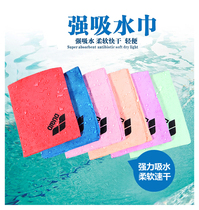 ARENA Arena Arina absorbent towel professional quick-drying swimming towel large fitness quick-drying sports wipe sweat bath towel