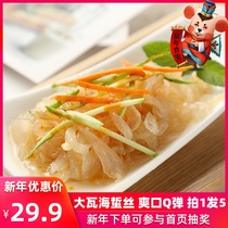 Sheng Hou jellyfish 5 pack jellyfish instant jellyfish salad head with spices package spicy old vinegar jellyfish