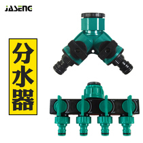 Faucet one into two out of the water trap Y-shaped three-way valve ball valve switch control valve faucet gardening valve