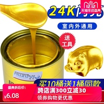 Super bright gold foil paint bronzing oil flash gold paint gold paint water-based gold paint metallic paint anti-rust paint