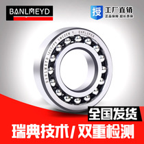 BMD imported stainless steel heart ball bearingS1311 1312 1313 1314 1315 1316 2200P5.