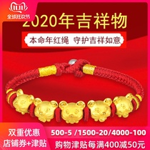 Golden mouse transfer beads male gold bracelet knitting zodiac birthday gift female Year of the year of the rat couple
