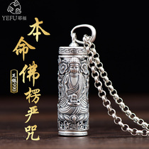 990 silver life Buddha shengma mantra pendant zodiac foot silver pendant amulet necklace men and women
