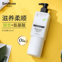 (Amino acid new product) silky ginkgo soft conditioner hairy smooth and light repair dry hair nourishment.