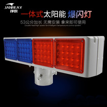Solar strobe light four lights double-sided night warning light solar road LED signal frequency flash