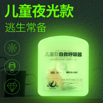 Set too luminous children escape anti-smoke gas mask filter fire self-help breathing apparatus home fire mask