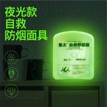 Set too luminous fire escape gas mask anti-smoke mask filter fire self-help breathing apparatus family home