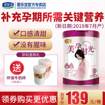 Junle Bao Mei pregnant Time pregnant women milk powder genuine pregnancy early mid-late pregnant mother canned calcium iron zinc 800g