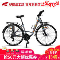 Bondfusta Mountain Bike Road bicycle 24-speed aluminum alloy frame 700C male and female station wagon