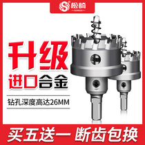 Alloy drill hole drill multi-purpose Universal Stainless Steel special metal sheet steel wood material circular opening