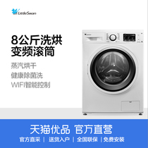 Littleswan Small Swan TD80V160WD 8 kg kg washing integrated inverter drum washing machine