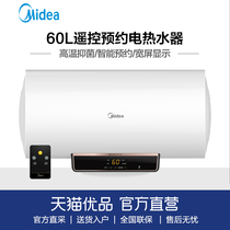 Midea Midea F6021-X1S (HY) 60 rise temperature bacteriostatic appointment bath water heater