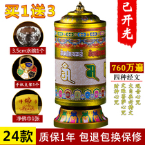 Electric transfer wheel wealth wenshu Guanyin mantra large comfortable prayer home plug Tibet transfer tube ornaments