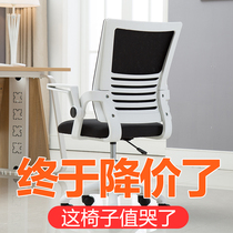 Computer chair Home Conference office chair lift chair staff learning mahjong chair ergonomic chair