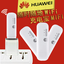 Laptop wireless internet card WiFi router anytime anywhere car charging wife outdoor wild wf