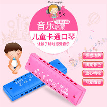 Enfants jardin dEnfants Dessin animé harmonica girl male baby 0-3 years old mouth organ children toys fall-resistant musical instruments