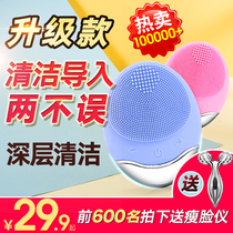 Silicone cleansing instrument electric Face Wash artifact rechargeable wash face brush pore cleaner female Thai small flying elephant