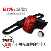 Ang na smart bicycle taillights self-powered night light cycling warning lights mountain bike lights bicycle accessories