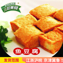 Six and gourmet fish tofu hot pot balls fish fillet chicken 2 pounds fresh and smooth barbecue spicy hot snacks