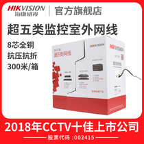 Hikvision ultra five household outdoor monitoring broadband line computer cable oxygen-free copper DS-1LN5EO-UU E