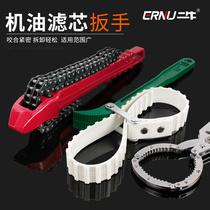 Oil grid wrench filter universal car belt filter wrench chain Oil Change tool filter cartridge disassembly