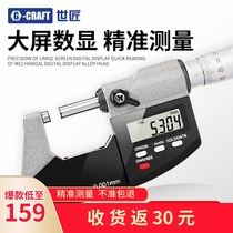 World Carpenter micrometer precision 0 001 digital electronic outer diameter 0-25mm electronic caliper spiral thickness gauge