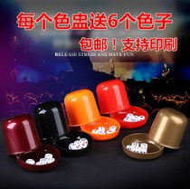 Sieve Cup dice set drink shake shake cup high-grade creative personality bar plug KTV throw in the tube color