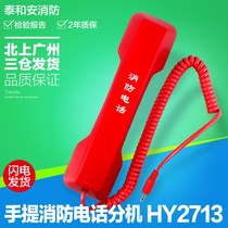 Shenzhen Taihe an HY2713 portable fire phone extension Fire original