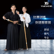 Men and women training competition kendo Suit Suit kendo clothes cos shirt Aikido pants skirt HAKAMA