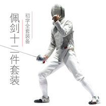 Fencing clothing epee foil set fencing equipment children adult beginner 12 piece set CE certification 350N