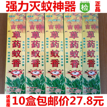 Authentic daeyao mountain auspicious herbal mosquito mosquito field to kill the king with livestock effects insect repellent strong mosquito incense