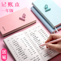 Diary book Account Family Wealth Management notebook small portable Korean cute girls living income income details of the book this expenditure portable multi-functional shop commercial home artifact