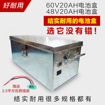 Electric car battery box battery car three-wheeled battery box 60v32a 60V20a 48V20a UNIVERSAL
