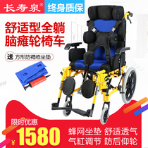 Longevity spring children with cerebral palsy dedicated wheelchair full lying half-lying young rehabilitation wheelchair car child disability rehabilitation