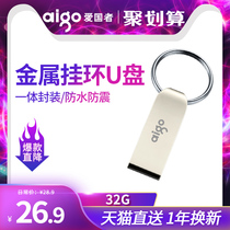 aigo Patriot U Disk 32G Metal mini student waterproof U Disk car business U Disk gift custom USB flash drive
