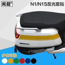 Min Super suitable calf n1n1s electric vehicle sticker decorative striped body Sticker modified accessories Flower Decals