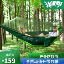 Quick open fully automatic double with mosquito net hammock chair dormitory dormitory college students outdoor adult insecticidal tent swing.