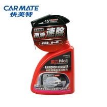 CARMATE Japan Express Car Glass Rain Enemy Water Repellent Exterior Mirror RainProof Cleaning Water Transfer Agent.