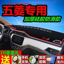 2018 New Wuling Hongguang s instrument desk dark pad Sun pad sun shade special work center console shade pad