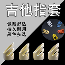 Guitar finger ring index finger ring finger set slings a variety of choice of guitar accessories.