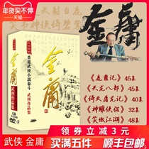 Genuine TV series dvd discs deer dingji Tien long eight Condor Heroes Jin Yong works 5 collection martial arts