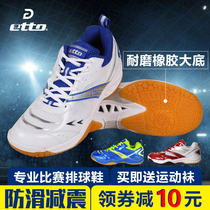 etto British volleyball shoes mens shoes non-slip wear shock training competition Professional Air volleyball sports shoes adult female