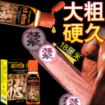Penis ointment men increase growth stout big hard rough Emperor male oil permanently helps erectile durable health products