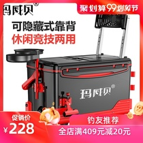 Marweibe 2019 new ultra-light fishing box full set of multi-function thickened lifting platform fishing box 36 special fishing box